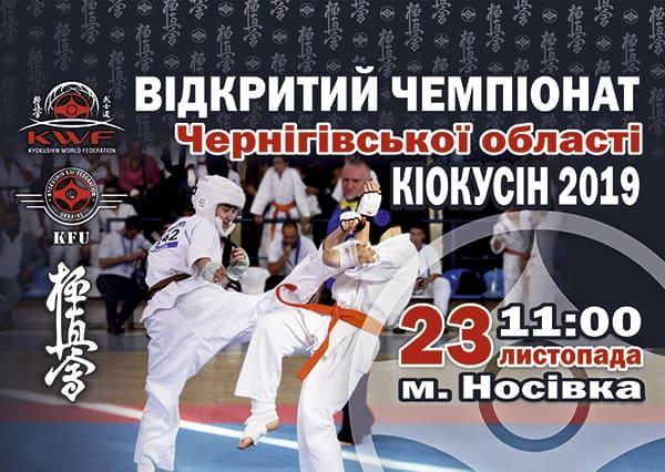 Відкритий чемпіонат Чернігівської області з кіокусін KWF