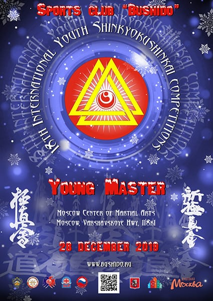"The 18th International tournament ""Young master"" (WKO)"