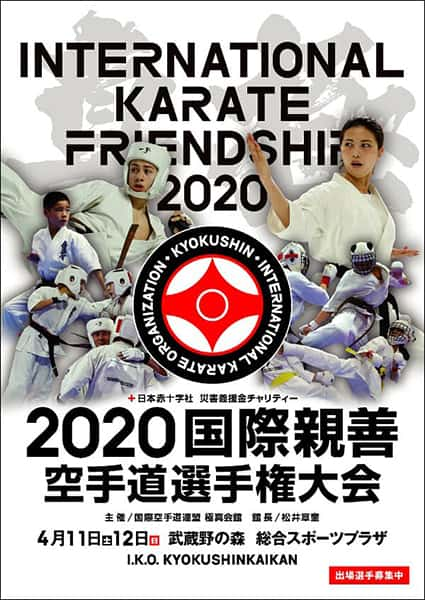 International Karate Friendship 2020 (IKO)