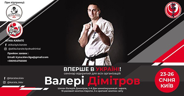 Fighting seminar with Valery Dimitrov in Kyiv