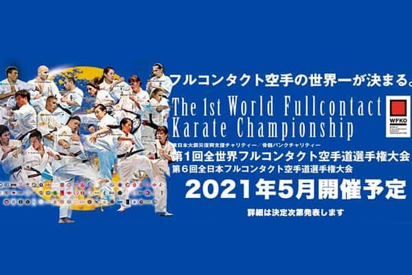 The 1st World Fullcontact Karate Championship (WFKO)
