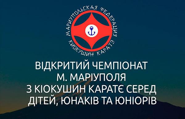 Открытый чемпионат Мариуполя по киокушин карате (IKO)