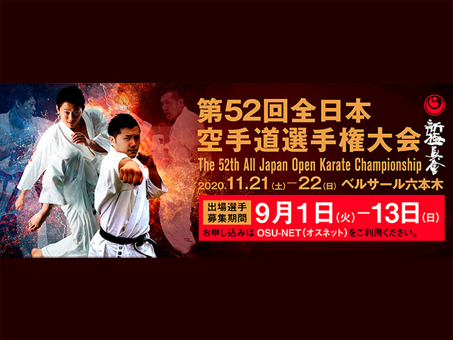 The 52th All Japan Open Karate Championship
