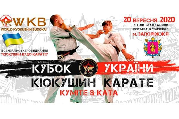 Відкритий Кубок України з кіокушин карате (WKB)