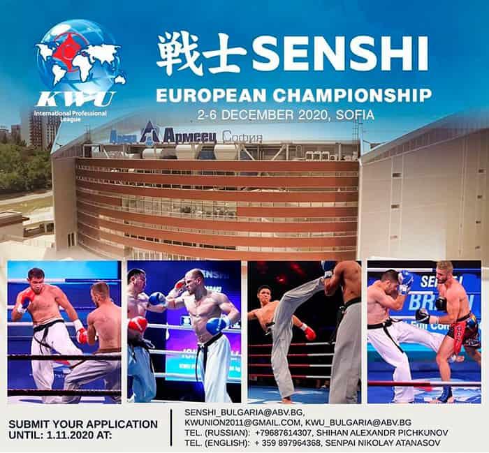 1-й Чемпионат Европы SENSHI (KWU)