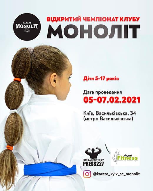 """Відкритий чемпіонат СК """"Моноліт"""" (WKB)"""