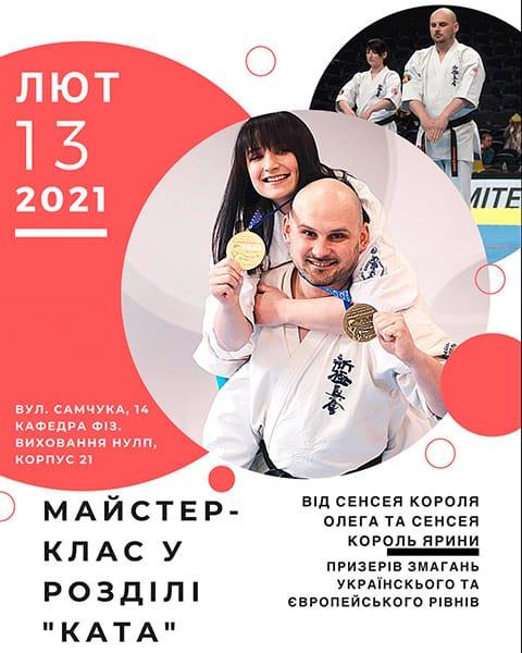 Олег и Ярина Король: Мастер-класс в разделе «ката»