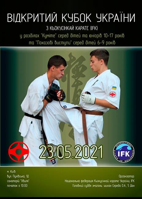 Открытый Кубок Украины по киокушин карате (IFK)