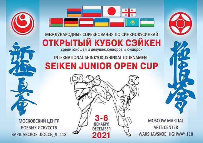 «Открытый Кубок «СЭЙКЕН» — Seiken Junior Open Cup 2021