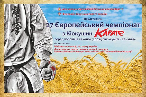 27-й чемпионат Европы по киокушин карате 2013 (IKO)
