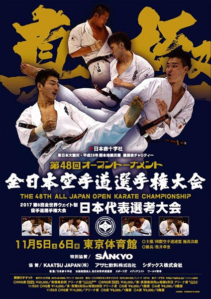 The 48th All Japan Karate Championship